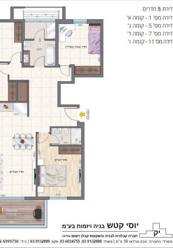 5 חדרים-א
