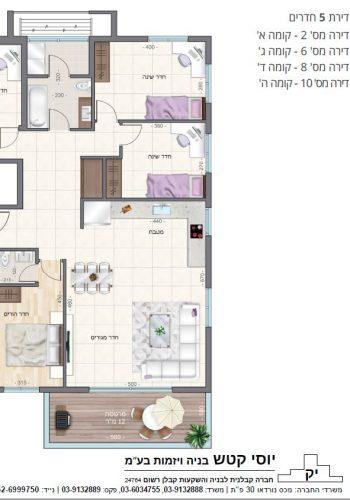5 חדרים