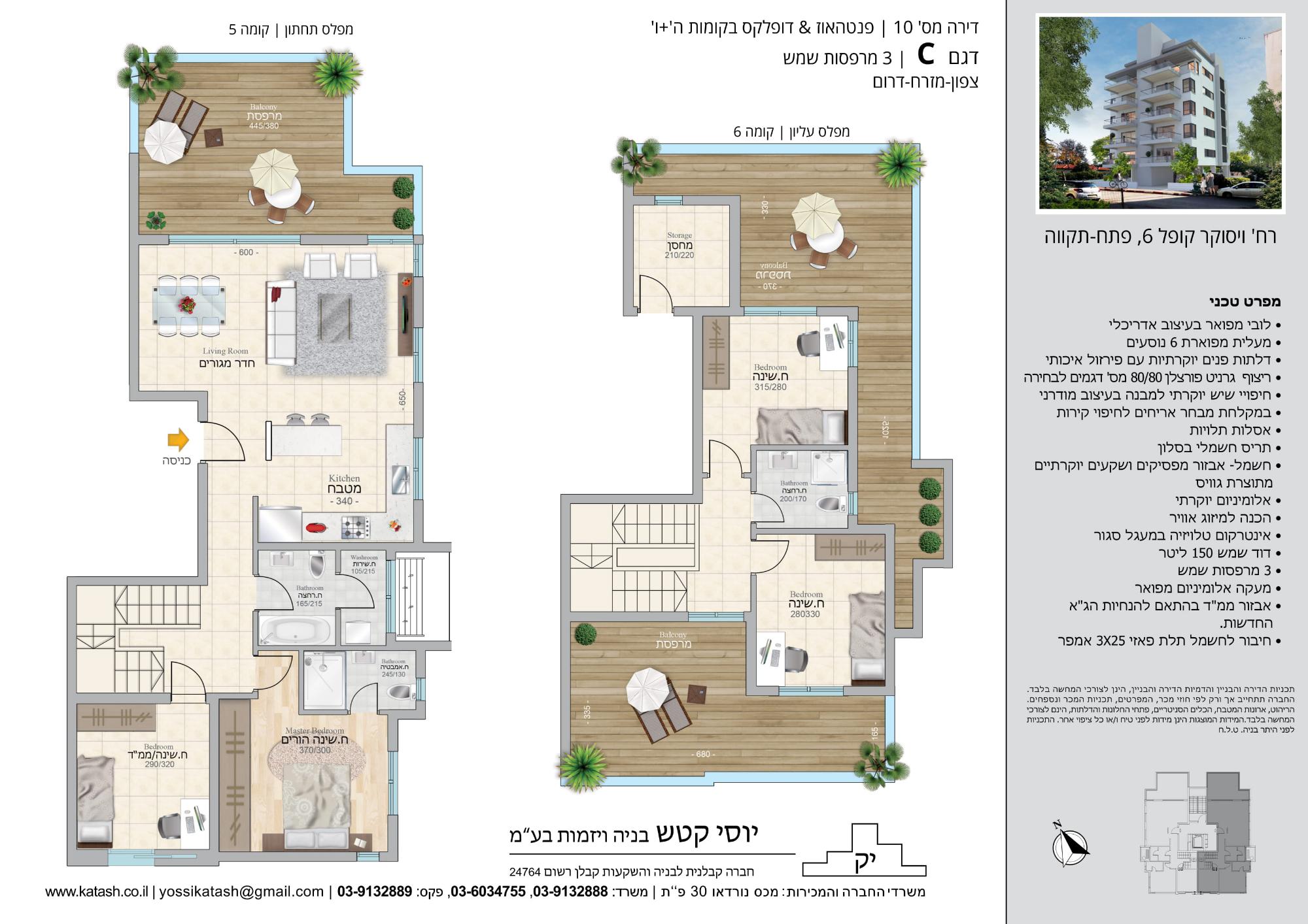 Apt Duplex Cויסוקר-1